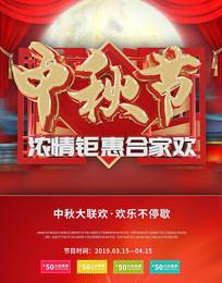 C4D红色简约中秋节促销海报