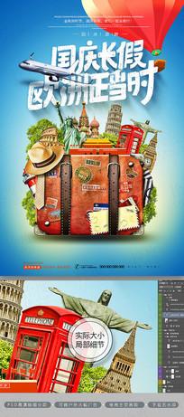 创意国庆长假欧洲游海报