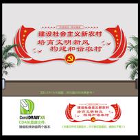 党建和谐新农村文化墙设计