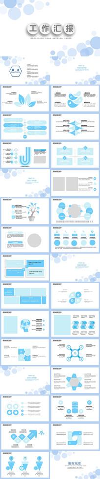 淡蓝色工作总结PPT模板