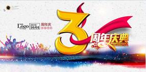 大气3周年庆海报