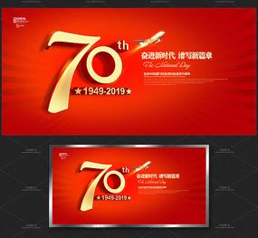 大气国庆节70周年舞台背景板