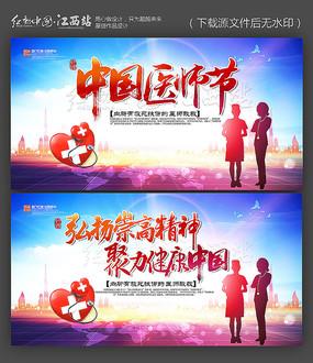 大气中国医师节宣传海报设计
