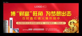 地产买铺送家电商业活动广告设计