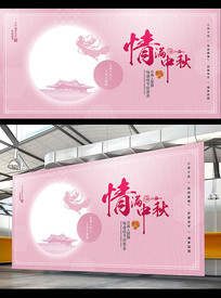 粉色唯美情满中秋节海报