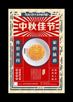 复古中国风中秋佳节月饼宣传海报