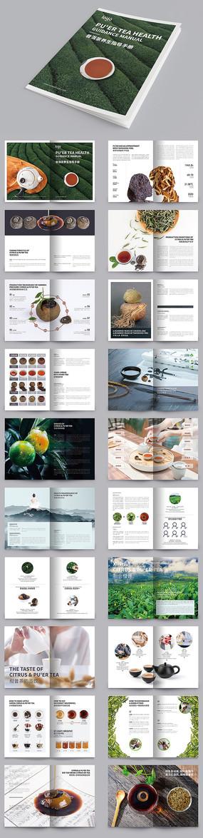 柑普茶宣传画册设计