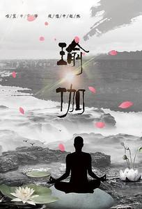 高端中国风养生瑜伽海报