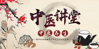 高端中国风中医讲堂海报