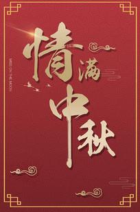 红色大气中国红中秋海报