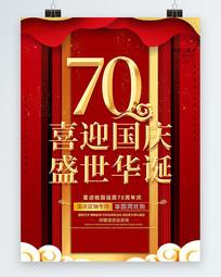 红色喜迎国庆盛世华诞70周年党建海报