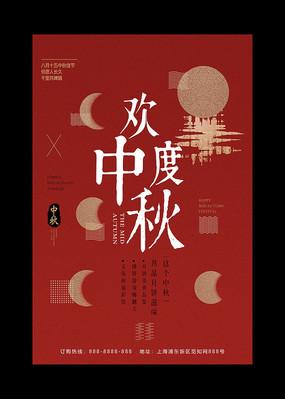 欢度中秋节宣传海报