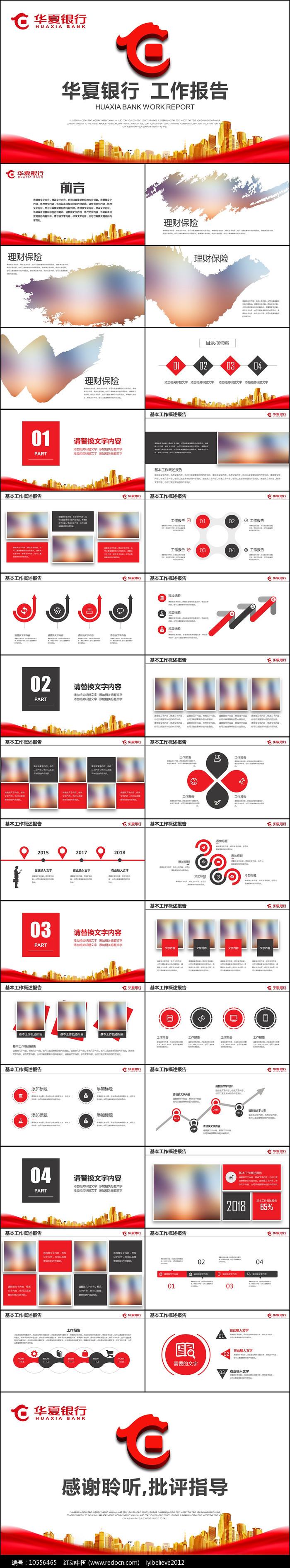 华夏银行金融理财总结计划汇报PPT模版图片