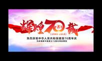辉煌70载建国70周年展板