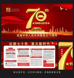 建国70年国庆节展板