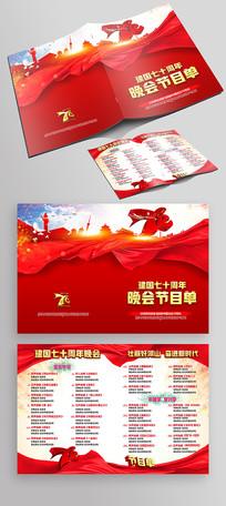 建国70周年国庆晚会节目单