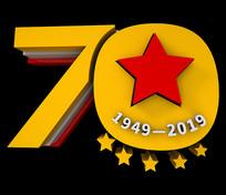 建国70周年立体字