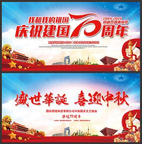 建国七十周年宣传海报