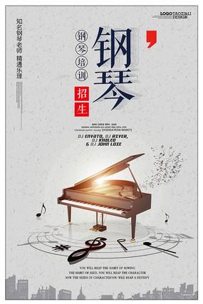 简洁创意钢琴班培训招生海报