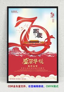 简约国庆节海报
