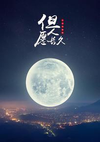 简约现代中秋海报