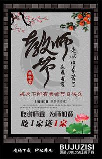 教师节水墨个性海报设计