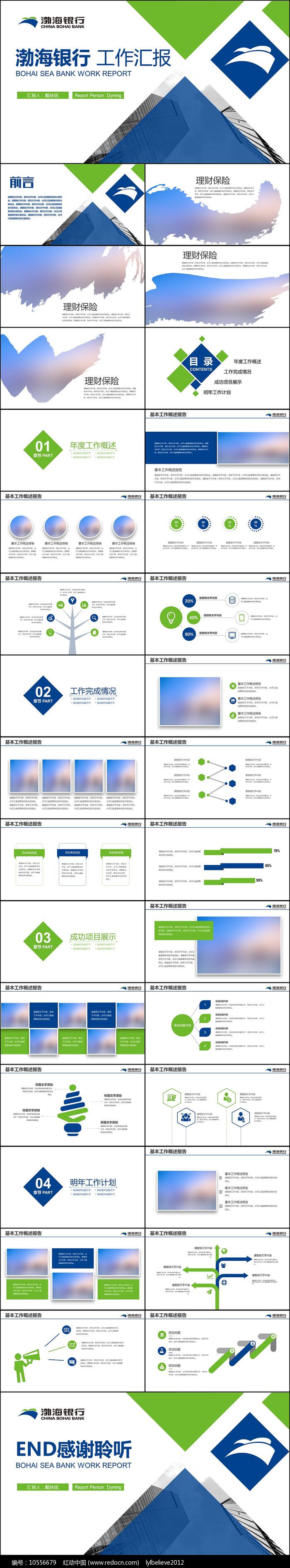 蓝绿色渤海银行总结汇报ppt模板图片