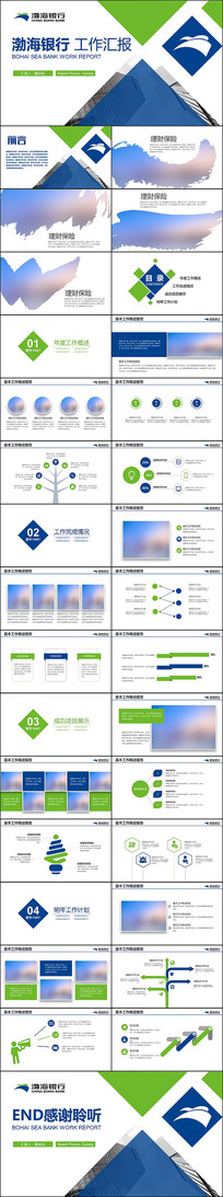 蓝绿色渤海银行总结汇报ppt模板