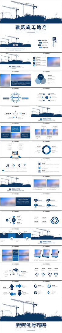蓝色建筑设计建筑施工工程建设PPT模板