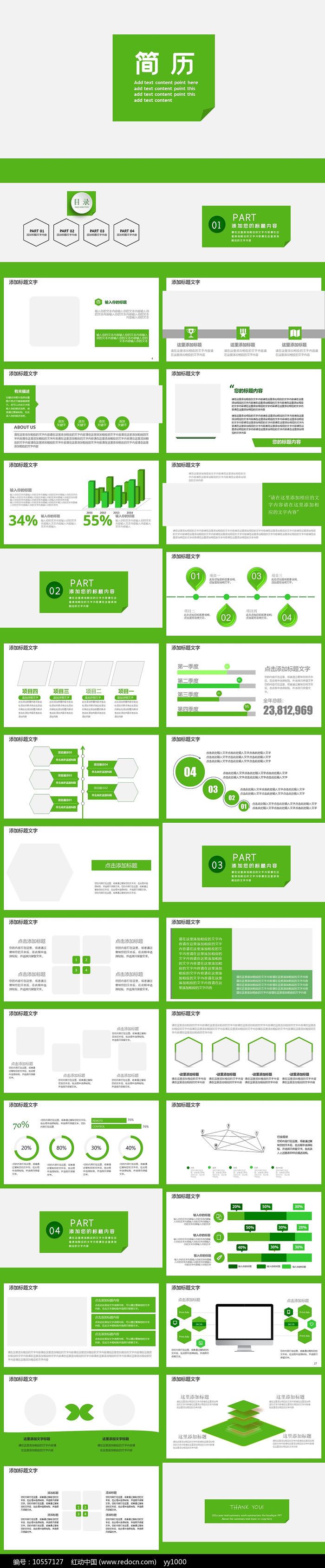 绿色清新个人简历PPT模板图片
