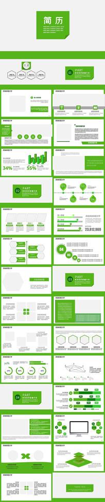绿色清新个人简历PPT模板
