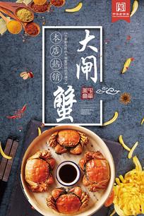 美味大闸蟹宣传海报