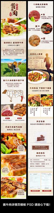牛肉干详情页模板