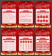 庆祝十一国庆节建国70周年宣传展板