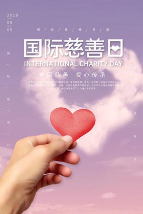 全民慈善节日宣传海报