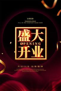 盛大开业海报展板宣传背景促销海报