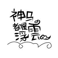 神马都是浮云字体设计