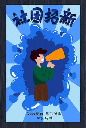 手绘社团招新宣传海报