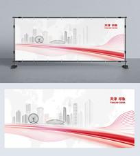 天津地标天津风光展板设计