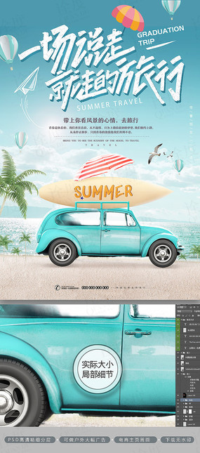 唯美一场说走就走的旅行夏日旅行旅游海报