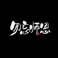 勿忘师恩中国风水墨书法毛笔艺术字