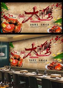 香辣大闸蟹生猛海鲜壁画背景墙