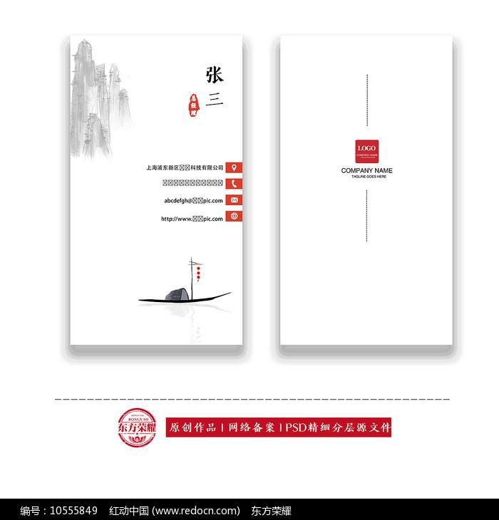 新款中国风名片模板图片