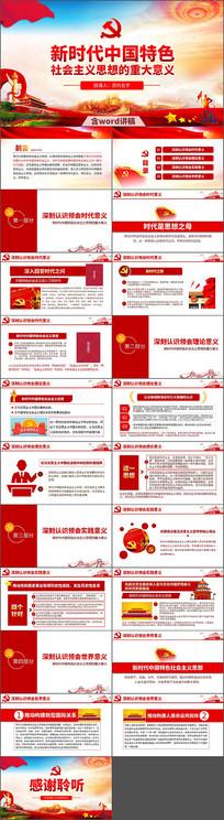 新时代中国特色社会主义思想PPT