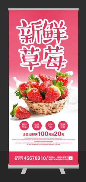 新鲜草莓易拉宝设计