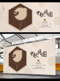 新中式简约中秋节海报