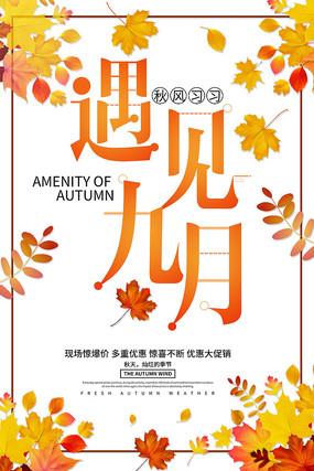 遇见九月秋季促销海报设计