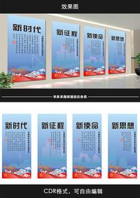 政府机关党建文化墙