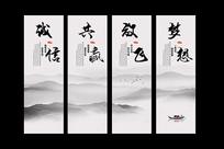 中国风水墨企业文化诚信共赢放飞梦想展板