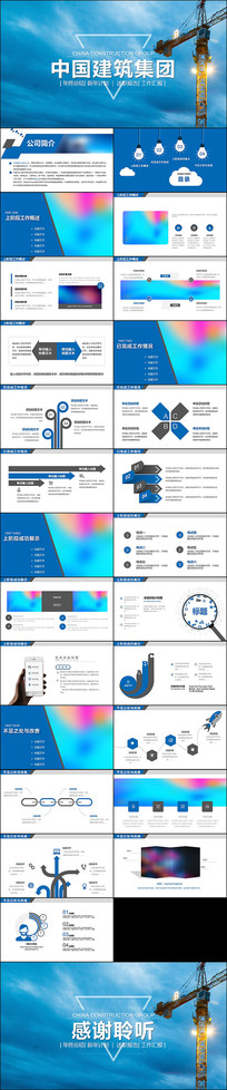 中国建筑集团中建钢构PPT模板